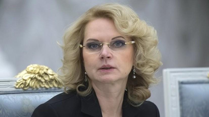 Голикова заявила о необходимости разработки мер поддержки молодых учёных в России