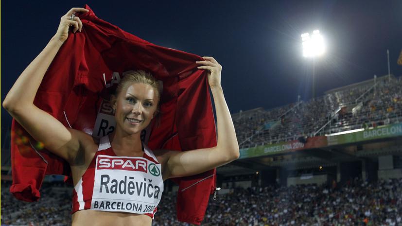 Уличённая в применении допинга спортсменка ушла с поста президента Легкоатлетического союза Латвии