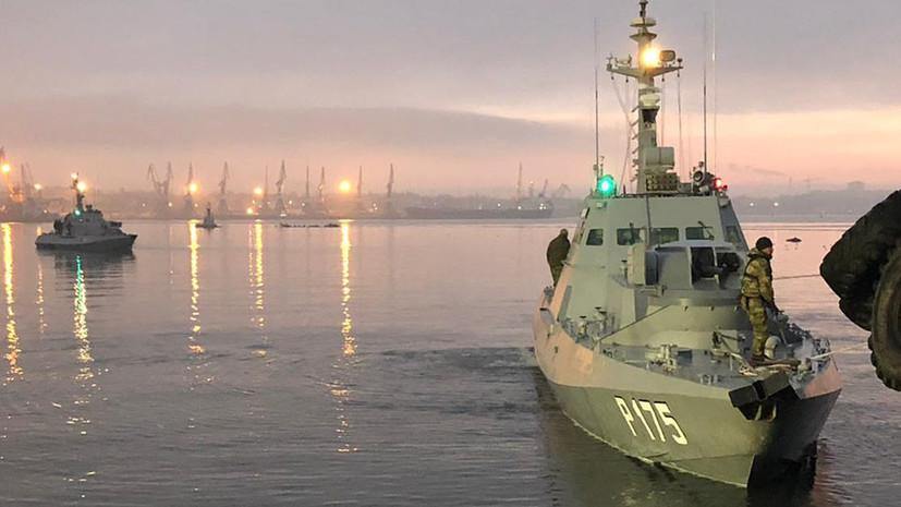 «Переход скрытным порядком»: ФСБ обнародовала изъятые у украинских моряков трофейные документы