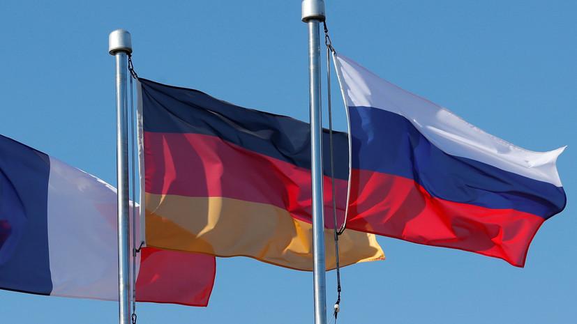 СМИ: Франция и ФРГ не поддерживают ужесточение санкций против России
