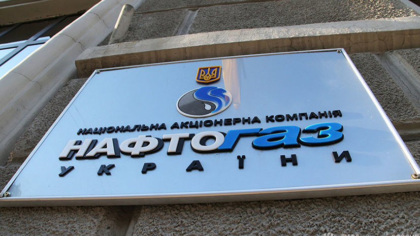 ВУкраинском государстве аудиторам недали проверить «Нафтогаз»