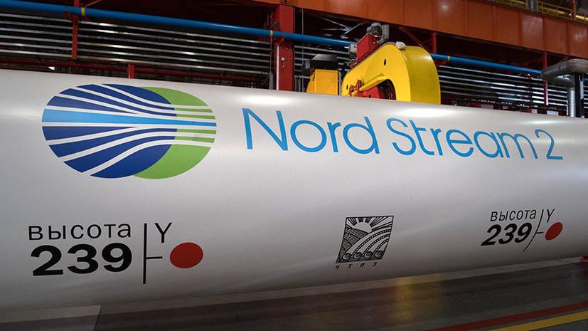 Правительство ФРГ прокомментировало критику «Северного потока — 2»