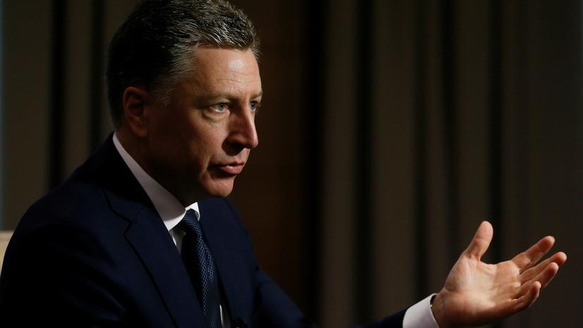 Волкер призвал ЕС рассмотреть ужесточение санкций против России