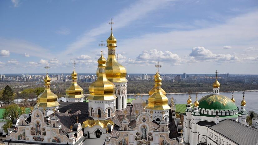 СМИ: На Украине начали опись имущества в Киево-Печерской лавре