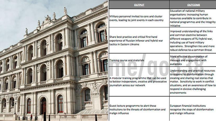 Посольство России запросило у Лондона разъяснения по Integrity Initiative
