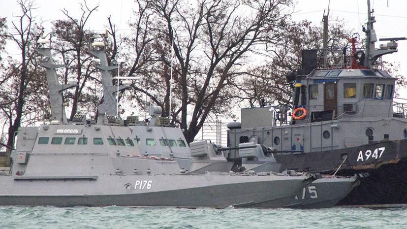 «Было ли предупреждение?»: Трамп заинтересовался действиями украинских моряков в Керченском проливе