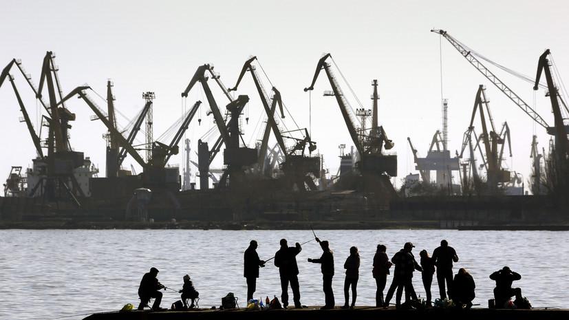На Украине обвинили Россию в блокировании портов в Азовском море