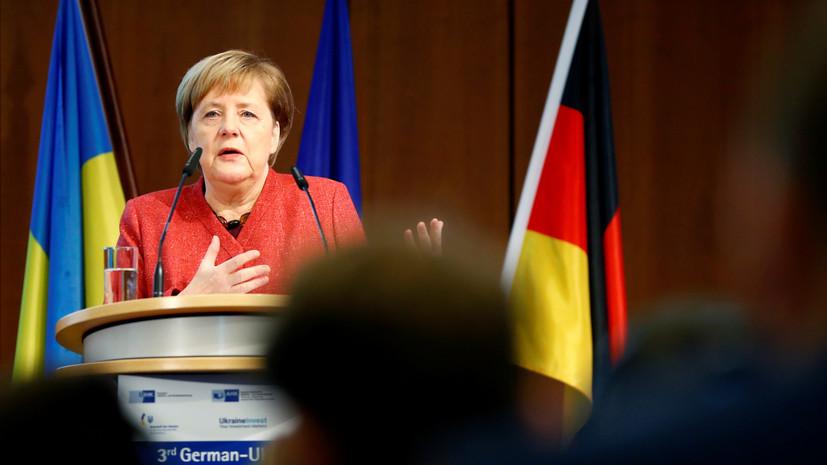 Меркель заявила о важности сохранения за Украиной роли транзитёра газа