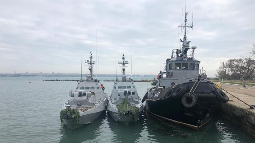 Пострадавшие в Керченском проливе украинские моряки выписаны из больницы