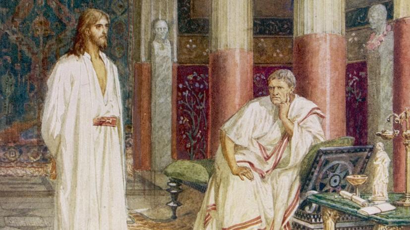 СМИ: Обнаружено кольцо Понтия Пилата