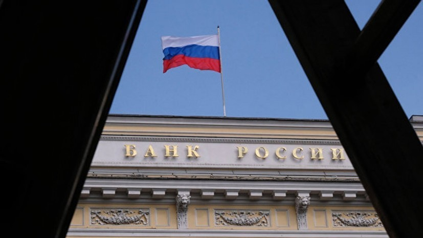 В ЦБ заявили об устойчивости экономики России к санкционным рискам
