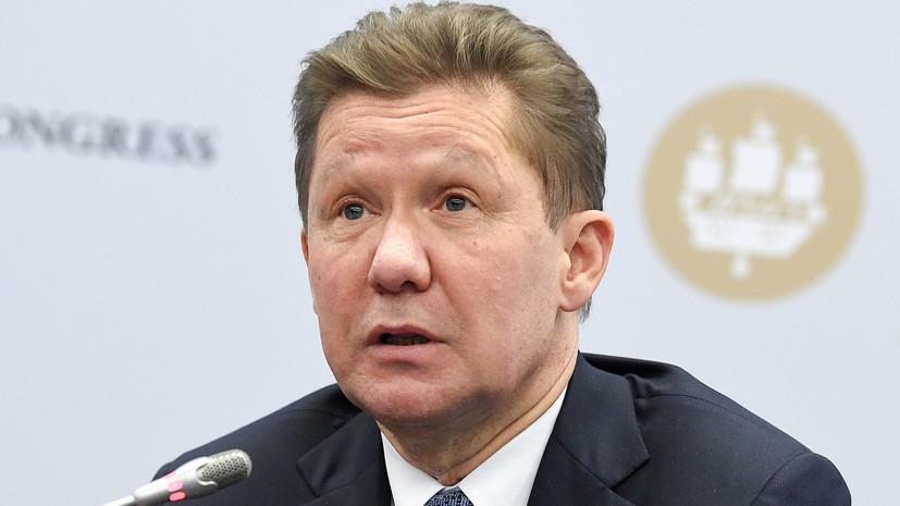 Миллер и посол ЕС обсудили «Северный поток — 2» и «Турецкий поток»