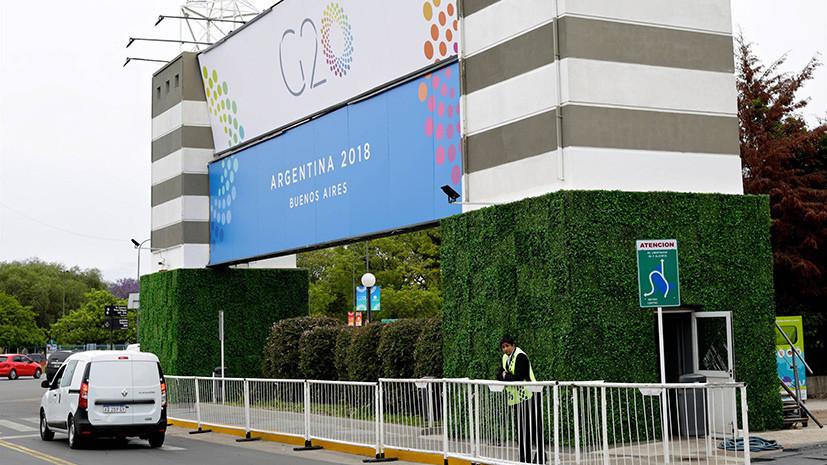 «Фундамент диалога»: о чём будут говорить мировые лидеры на саммите G20 в Аргентине