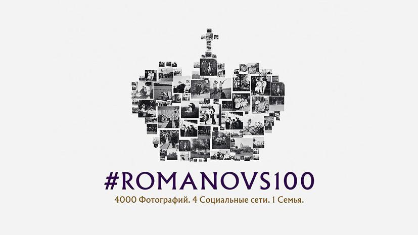 Проект RT #Romanovs100 получил две награды на The Drum Social Buzz Awards