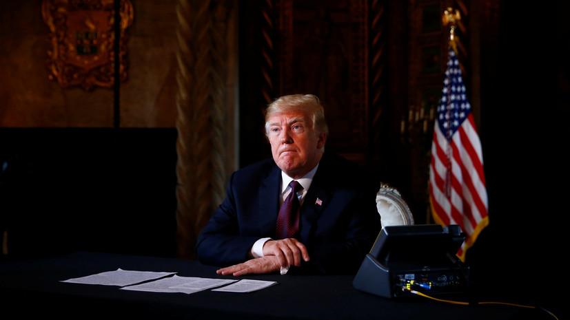 «Фигурант №1»: как внутриполитические проблемы влияют на позицию Трампа в отношении России