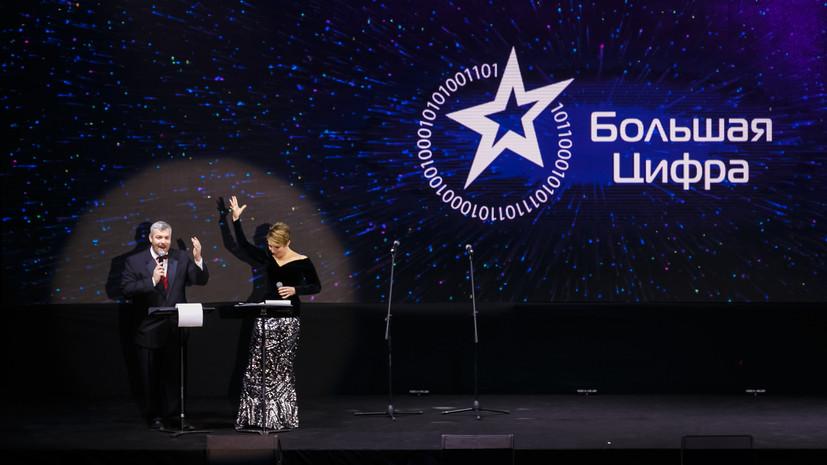 RTД принимает участие в зрительском голосовании премии «Большая цифра»