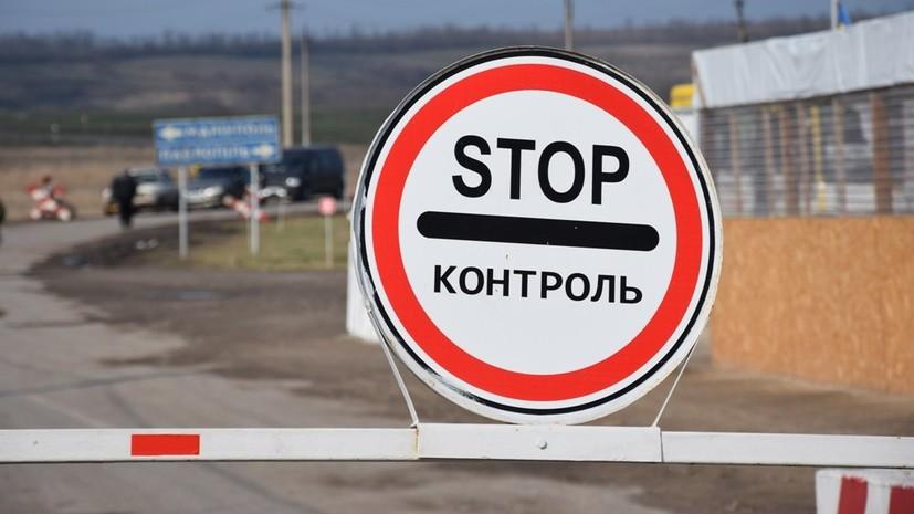 На Украине обязали иностранцев проходить собеседование перед въездом в страну