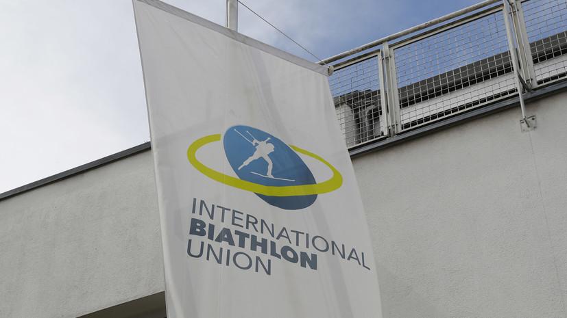 IBU обвинил четырёх российских биатлонистов в нарушении антидопинговых правил