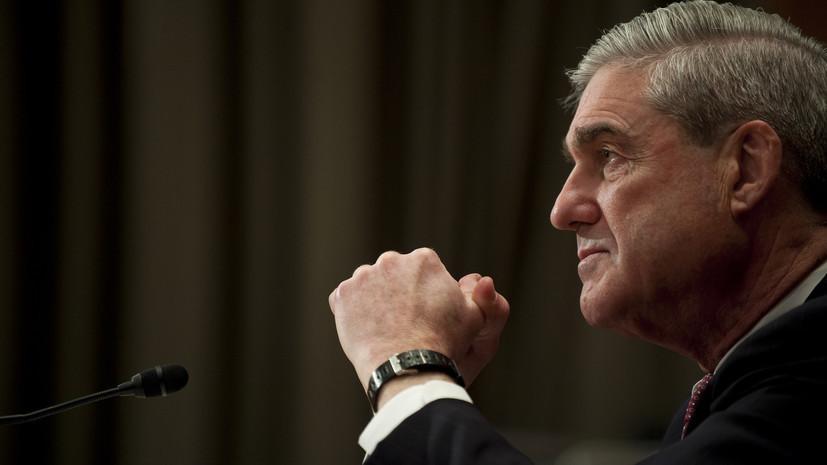 В США заявили, что расследование Мюллера подрывает отношения с Россией