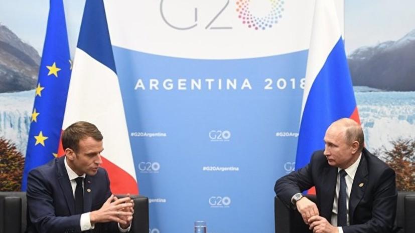 Путин и Макрон на G20 обсудили ситуацию на Украине и в Сирии