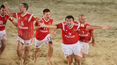 Матч Россия — Бразилия на Межконтинентальном кубке по пляжному футболу