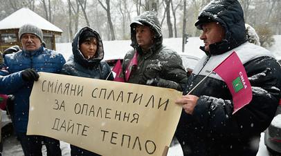 Жители Черкасской, Днепропетровской и Хмельницкой областей проводят пикет около здания Кабинета министров в Киеве с требованием включить отопление в городах страны.