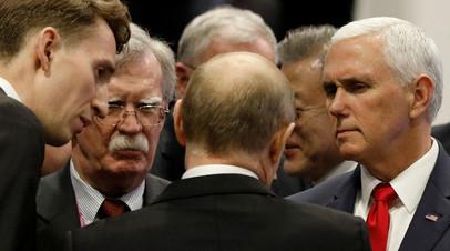Путин кратко пообщался с Пенсом и Болтоном в Сингапуре
