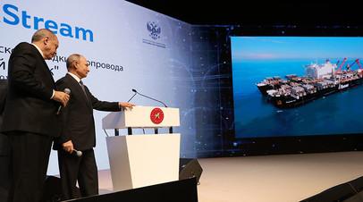 Президент России Владимир Путин и президент Турции Реджеп Тайип Эрдоган (слева) на церемонии завершения строительства морского участка газопровода «Турецкий поток».