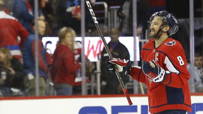 «Вашингтон» обыграл «Нью-Джерси» вматче НХЛ, Овечкин забросил 19-ю шайбу всезоне
