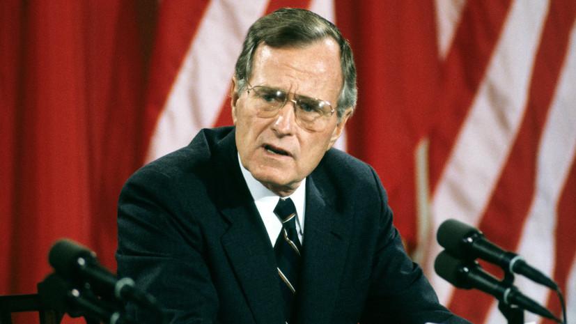СМИ: Умер бывший президент США Джордж Буш — старший
