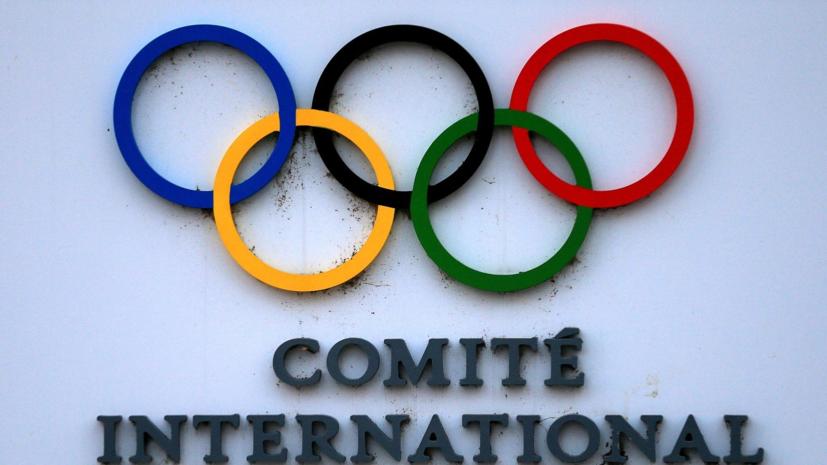 В МОК появится консультативный комитет по правам человека