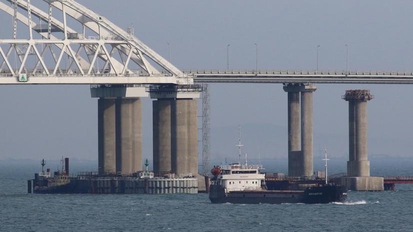В пресс-службе Крымского моста опровергли слова Меркель о помехах судоходству