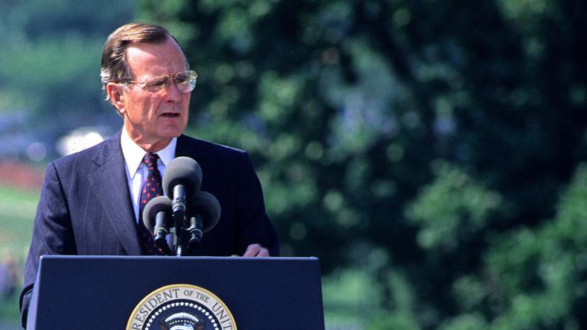 Трамп объявит 5 декабря днём траура в связи со смертью Буша-старшего