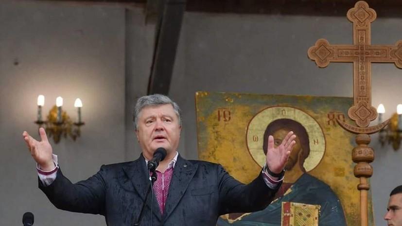 «Разрушает православную культуру»: как Порошенко пообещал не дать УПЦ МП «расставлять пальцы веером» на Украине