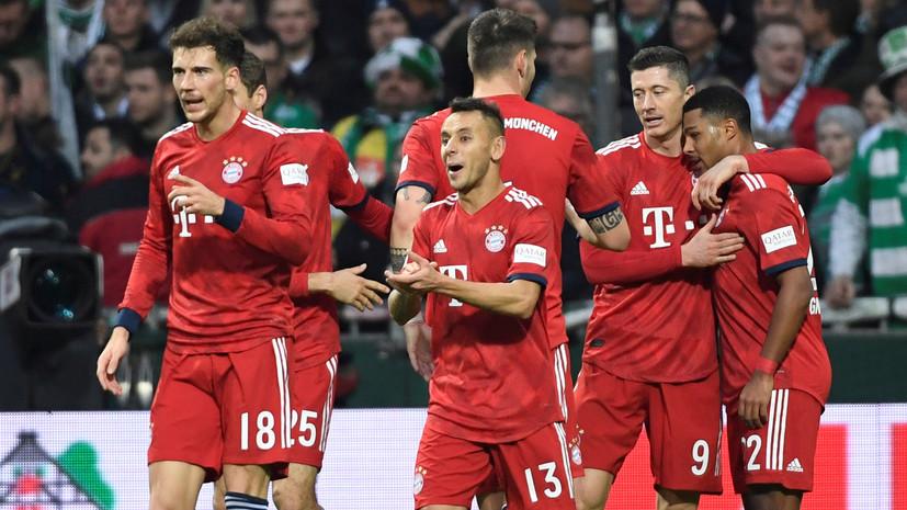 «Бавария» взяла три очка вБремене, «Боруссия» переиграла «Фрайбург»