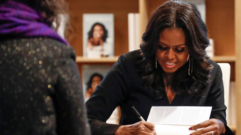 Книга Мишель Обамы стала самой продаваемой в США в 2018 году
