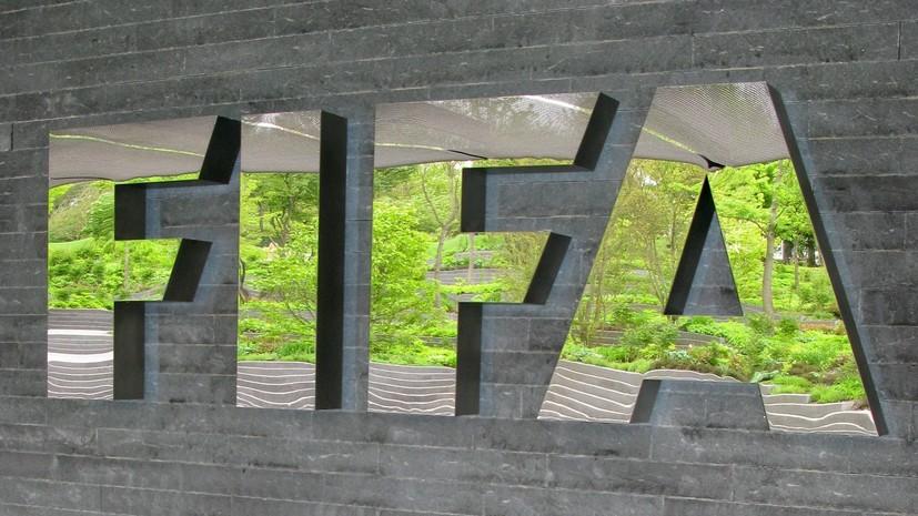 В ФИФА изучают сообщения о домогательствах к футболисткам сборной Афганистана