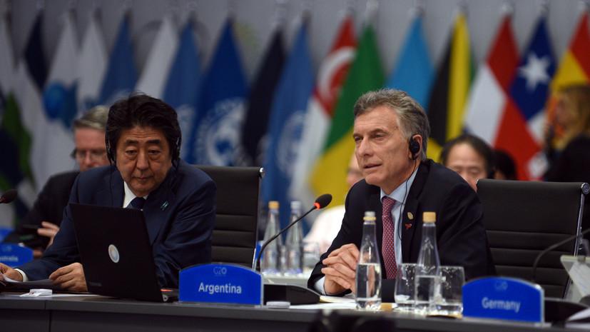Опубликована декларация саммита G20