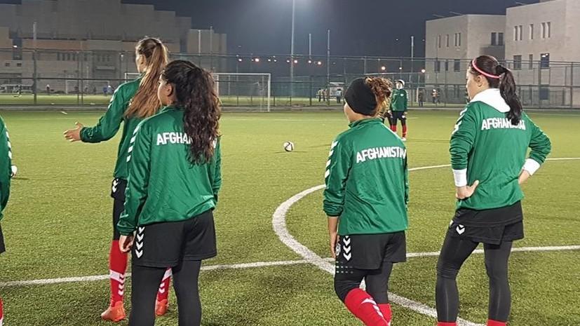 «Власть здесь только у мужчин»: футбольных чиновников Афганистана обвинили в домогательствах