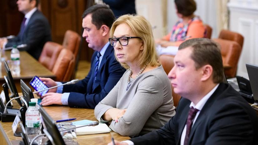 Украинский омбудсмен получила от Москальковой данные о задержанных моряках