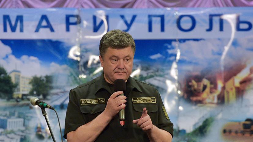 «Сеанс игры воображения»: Порошенко сообщил о «планах России по захвату Бердянска и Мариуполя»