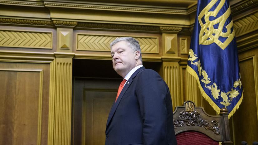 Депутат Рады заявил о связанной с Порошенко «большой беде» для Украины