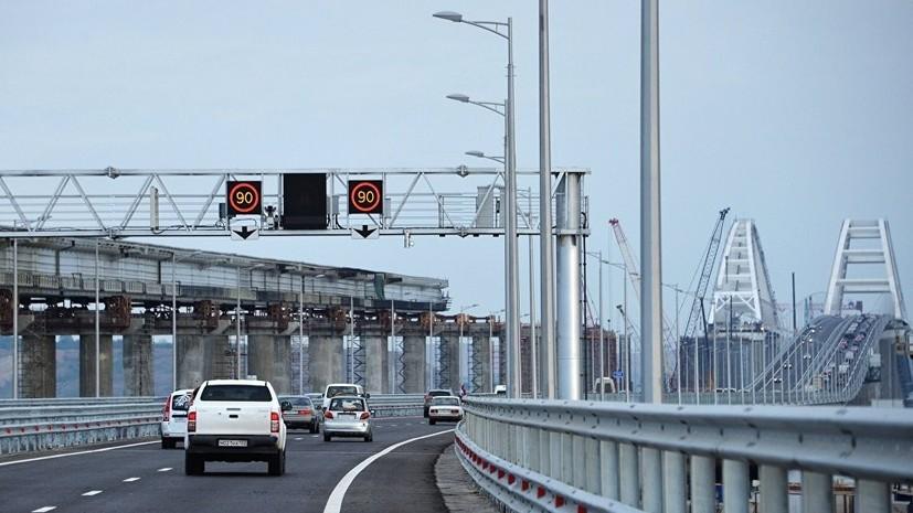 Свыше 3,3 млн машин проехало по Крымскому мосту с момента запуска движения
