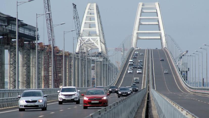 Керченская артерия: более 3,3 млн машин проехали по Крымскому мосту с момента его открытия