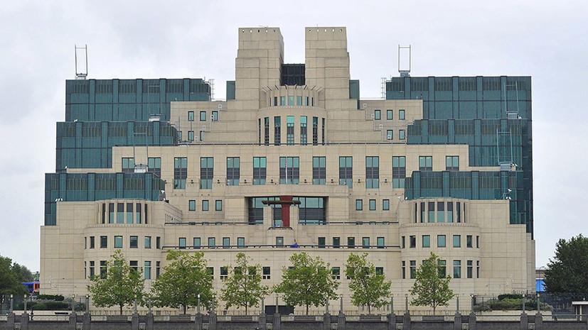 «Способ шантажа общественности»: как Лондон использует разведслужбы для поддержания антироссийской истерии
