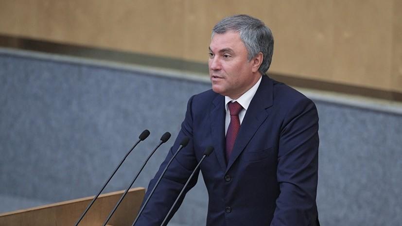 Володин: проведение свободных выборов на Украине при военном положении невозможно