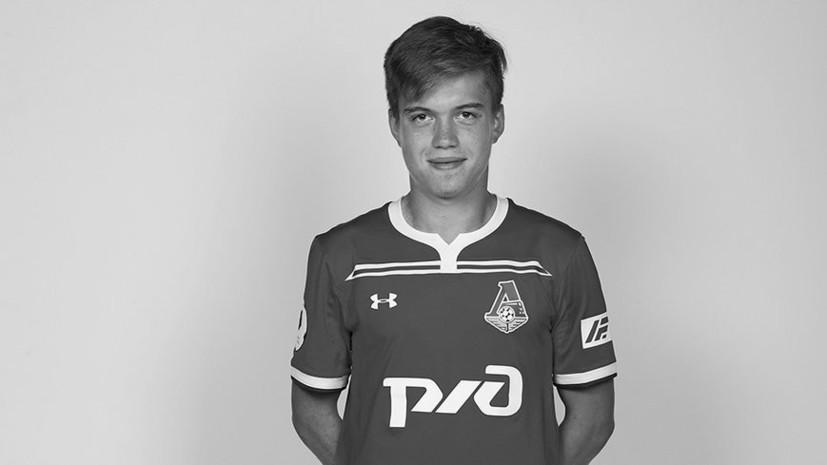 «Потрясены и шокированы трагедией»: в Москве обнаружено тело 18-летнего футболиста «Локомотива»