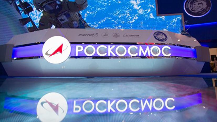 «Роскосмос» рассказал обинформационной атаке, мешающей РФ вернуть лидерство вкосмосе