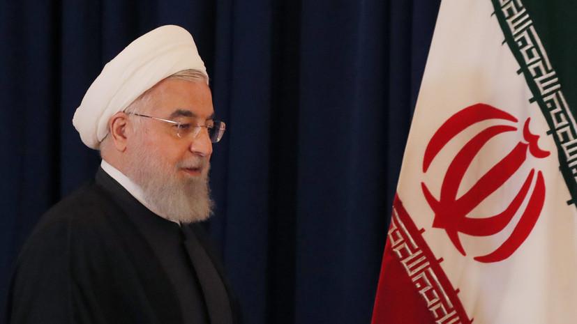Рухани пригрозил США прекращением экспорта нефти из Персидского залива