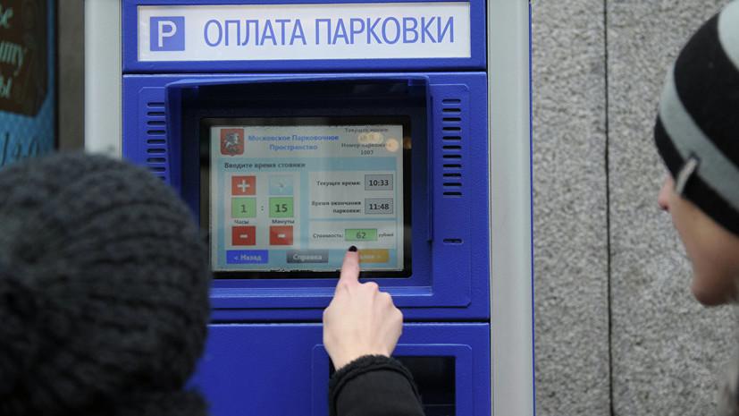 В мобильном приложении «Парковки Москвы» изменили правила оплаты